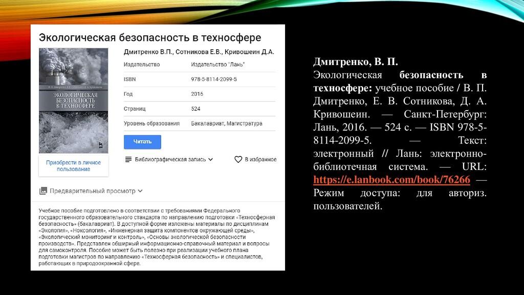 Дмитренко, В. П. Экологическая безопасность в т...