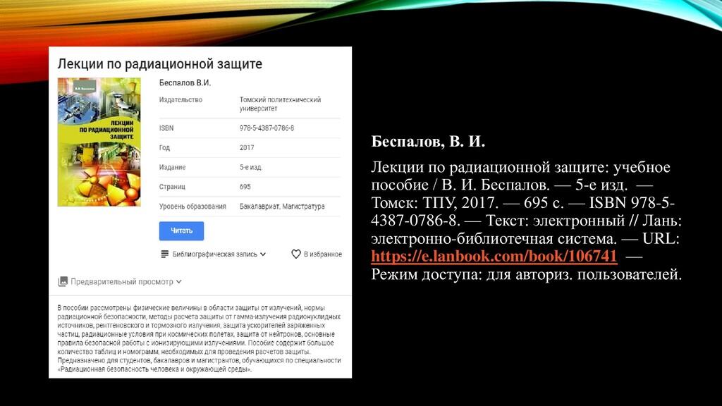 Беспалов, В. И. Лекции по радиационной защите: ...