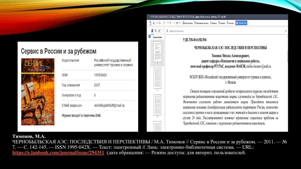 Тимонов, М.А. ЧЕРНОБЫЛЬСКАЯ АЭС: ПОСЛЕДСТВИЯ И ...