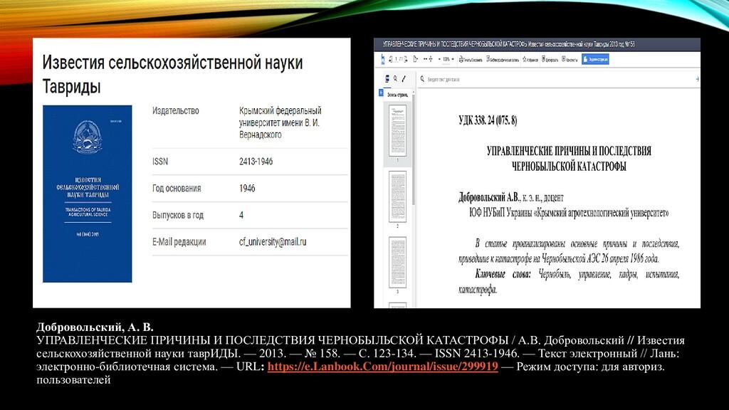 Добровольский, А. В. УПРАВЛЕНЧЕСКИЕ ПРИЧИНЫ И П...