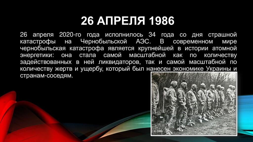 26 АПРЕЛЯ 1986 26 апреля 2020-го года исполнило...