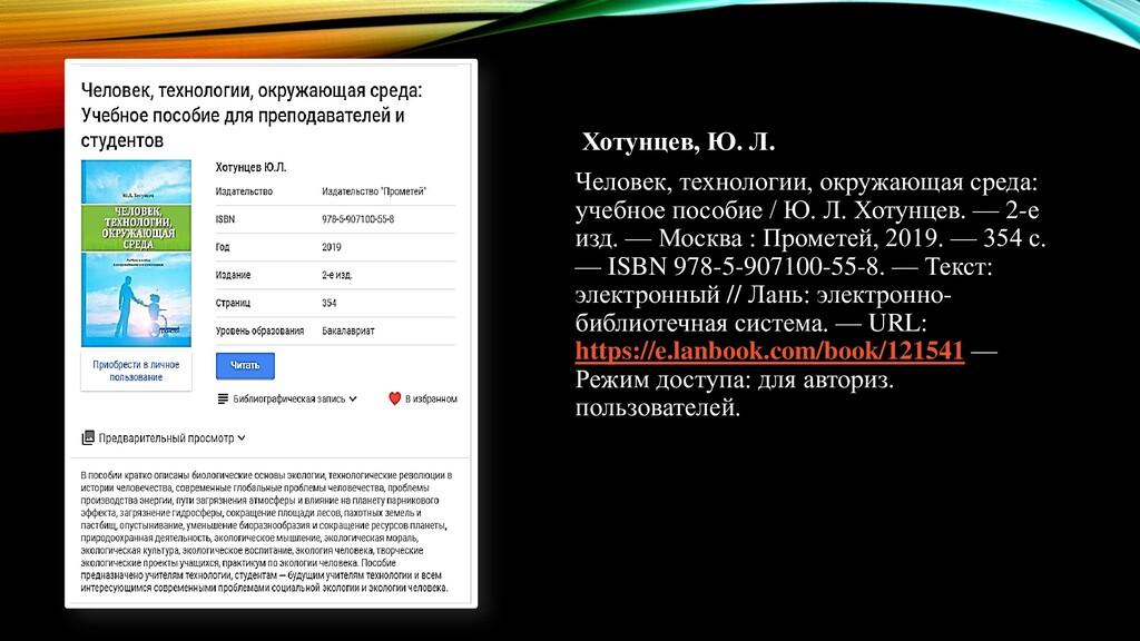 Хотунцев, Ю. Л. Человек, технологии, окружающая...