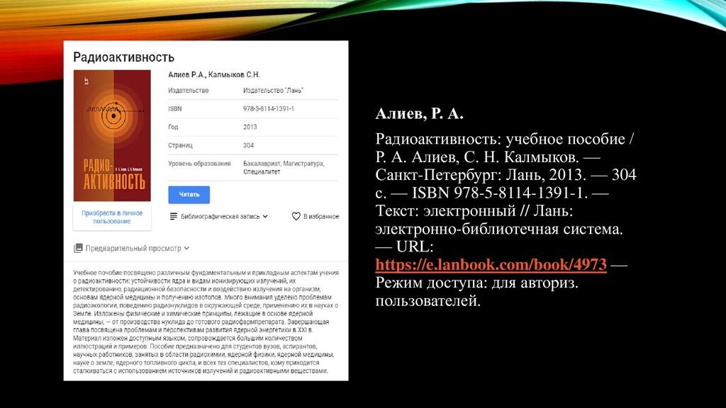 Алиев, Р. А. Радиоактивность: учебное пособие /...