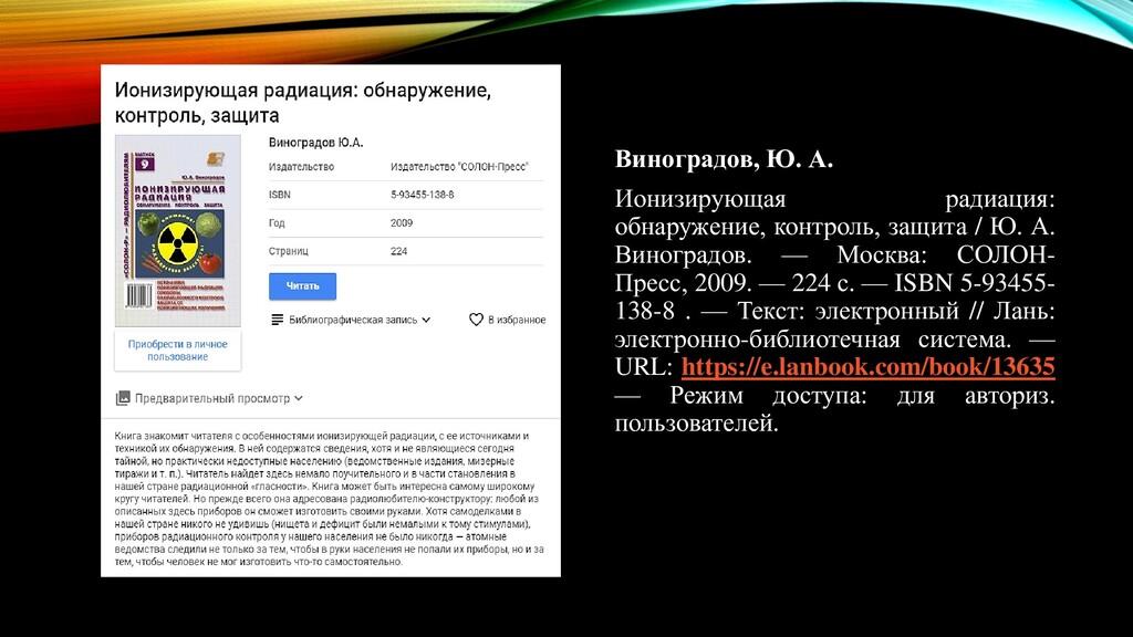Виноградов, Ю. А. Ионизирующая радиация: обнару...