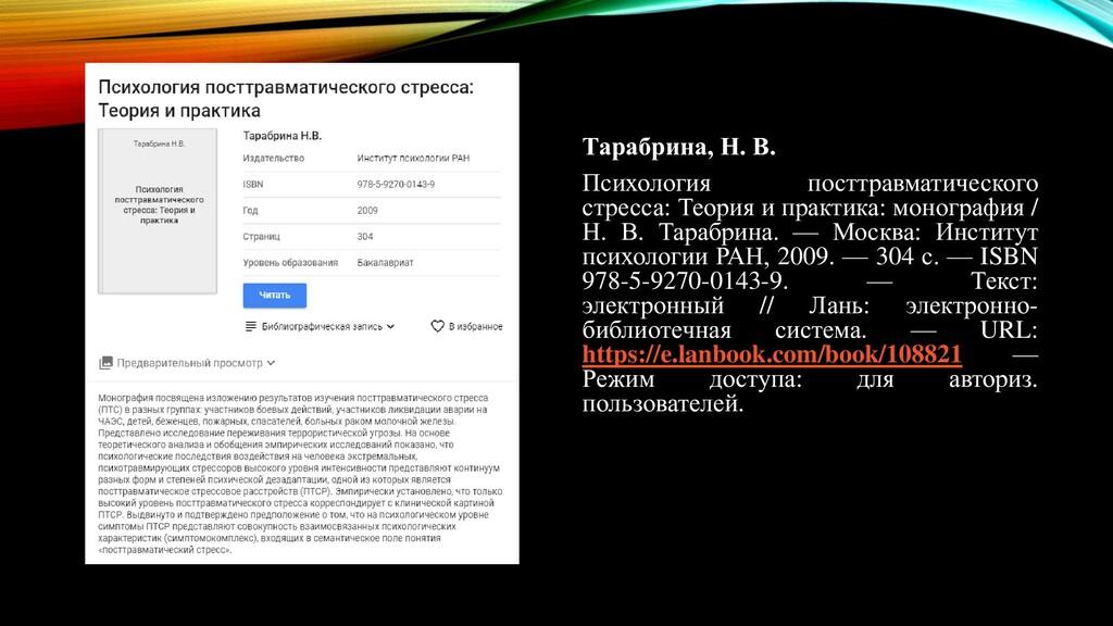 Тарабрина, Н. В. Психология посттравматического...