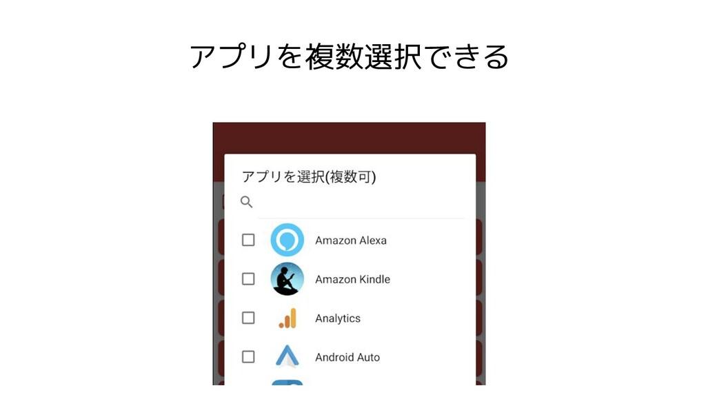 アプリを複数選択できる