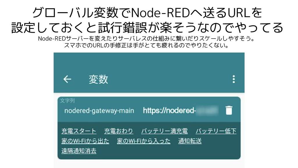 グローバル変数でNode-REDへ送るURLを 設定しておくと試行錯誤が楽そうなのでやってる ...