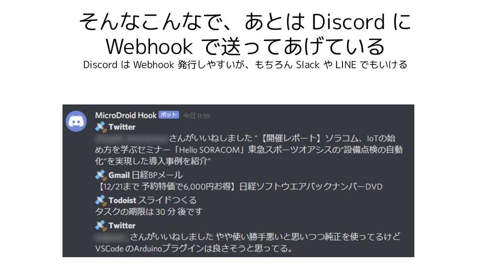 そんなこんなで、あとは Discord に Webhook で送ってあげている Discord...