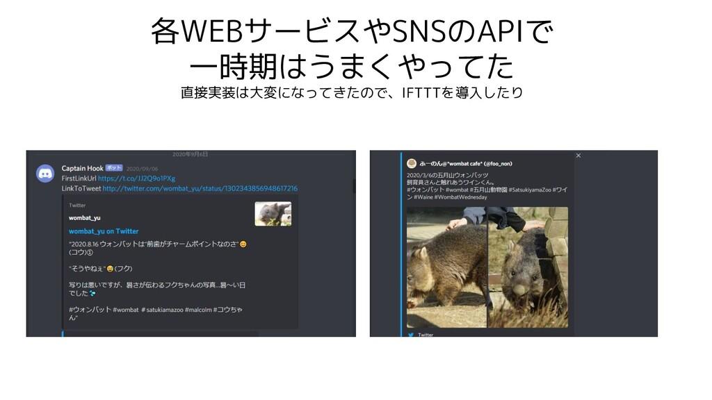各WEBサービスやSNSのAPIで 一時期はうまくやってた 直接実装は大変になってきたので、I...