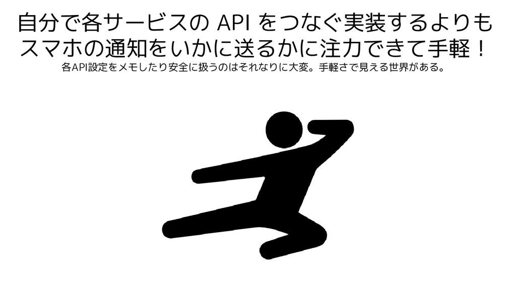 自分で各サービスの API をつなぐ実装するよりも スマホの通知をいかに送るかに注力できて手軽...