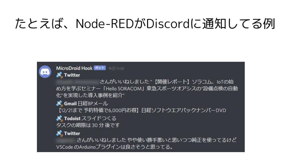 たとえば、Node-REDがDiscordに通知してる例