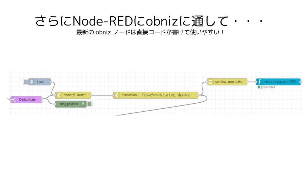 さらにNode-REDにobnizに通して・・・ 最新の obniz ノードは直接コードが書け...