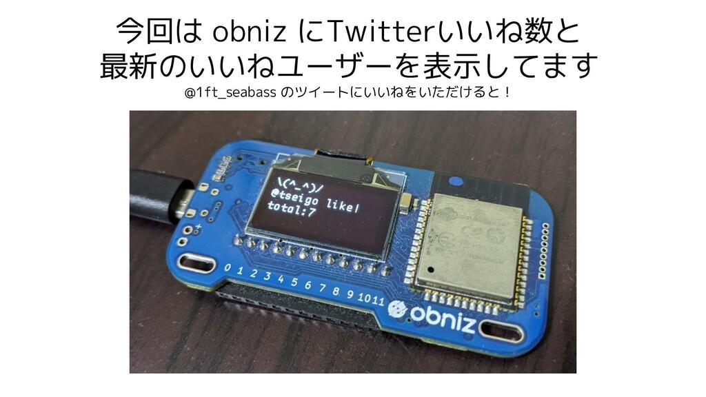 今回は obniz にTwitterいいね数と 最新のいいねユーザーを表示してます @1ft_...