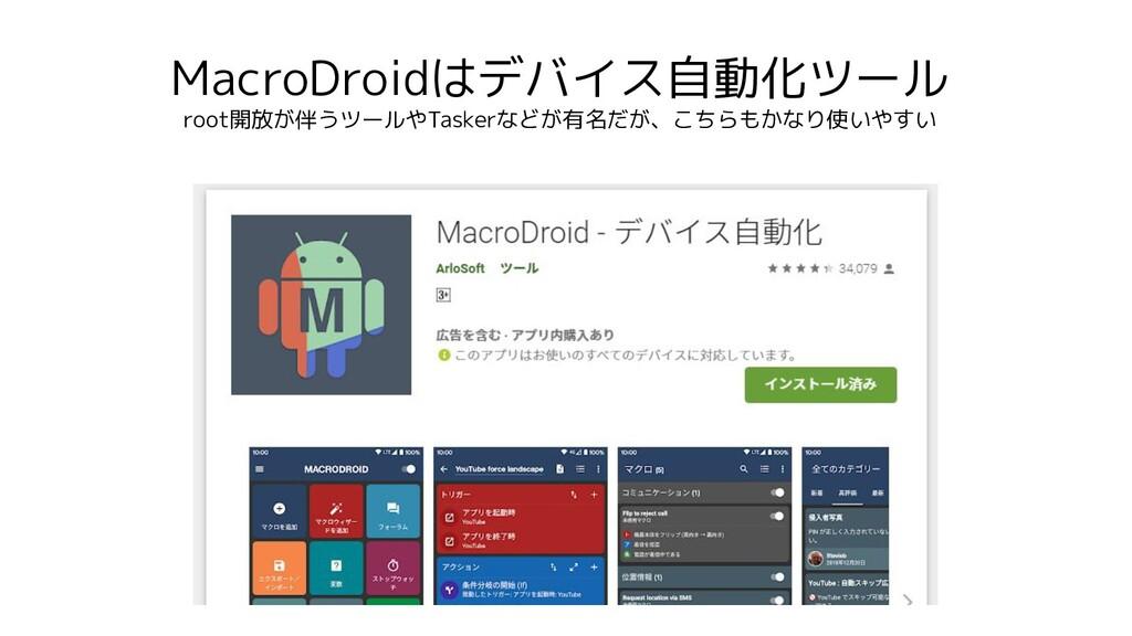 MacroDroidはデバイス自動化ツール root開放が伴うツールやTaskerなどが有名だ...