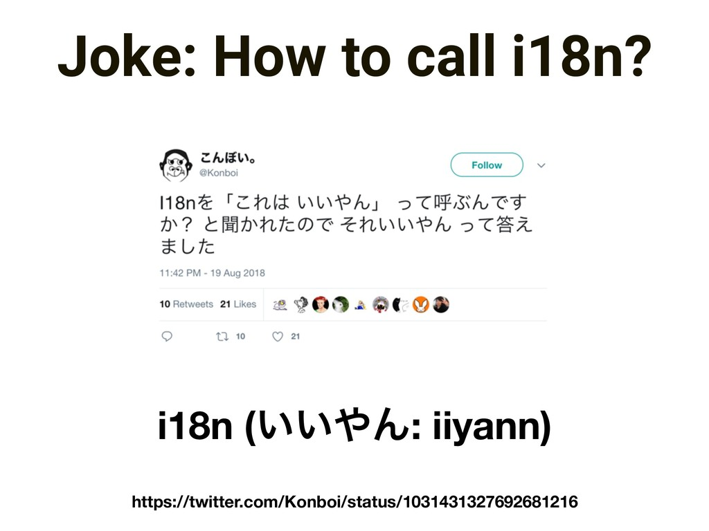 Joke: How to call i18n? i18n (͍͍΍Μ: iiyann) htt...