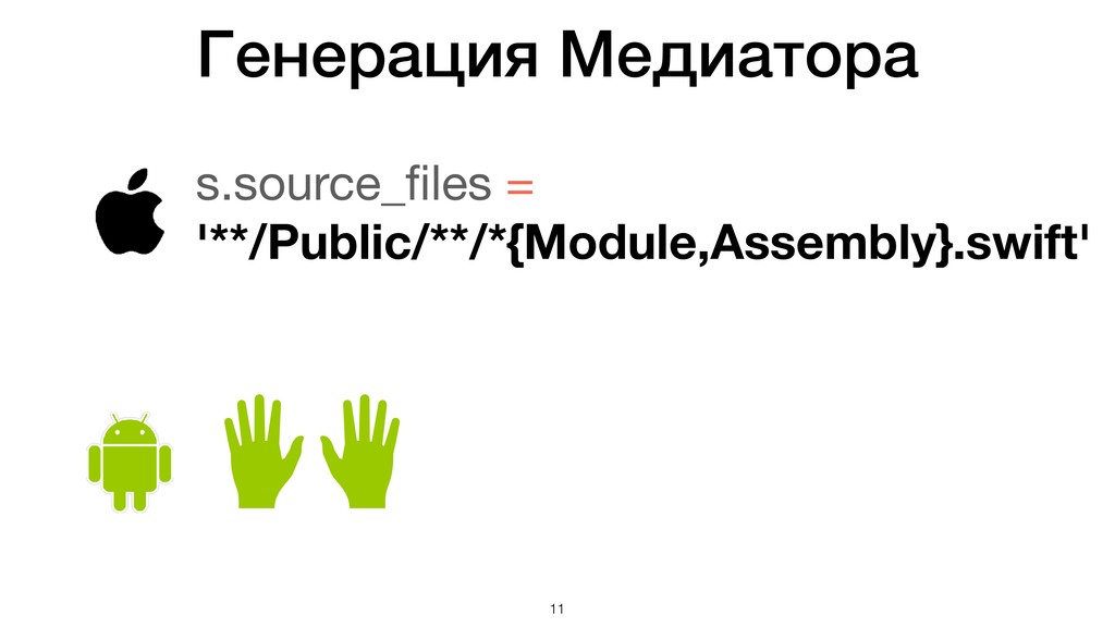 s.source_files =   '**/Public/**/*{Module,Assemb...