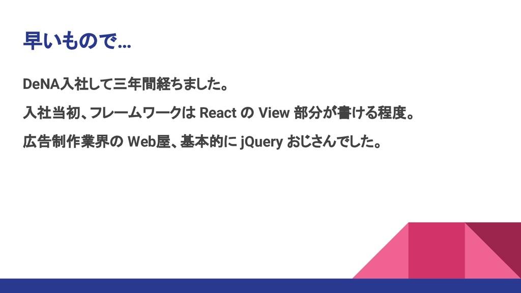 早いもので… DeNA入社して三年間経ちました。 入社当初、フレームワークは React の ...