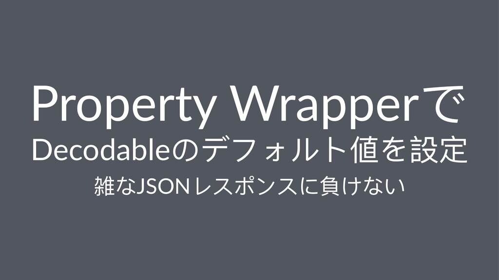Property Wrapperͽ Decodable΄ϔϢζϸϕ㮔Ψ戔ਧ 櫏JSONϹφϪ...