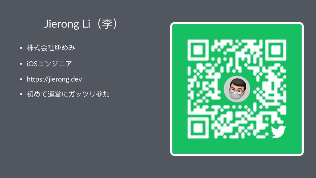 Jierong Liҁ҂ • ໌ୗտᐒΜΗΕ • iOSεЀυϘί • h&ps:/ /ji...