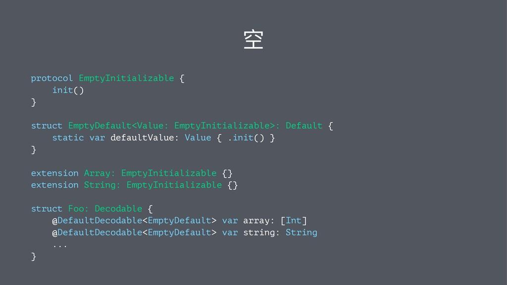 ᑮ protocol EmptyInitializable { init() } struct...