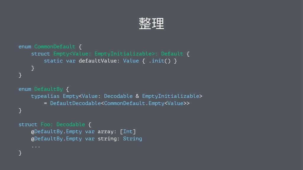 ෆቘ enum CommonDefault { struct Empty<Value: Emp...
