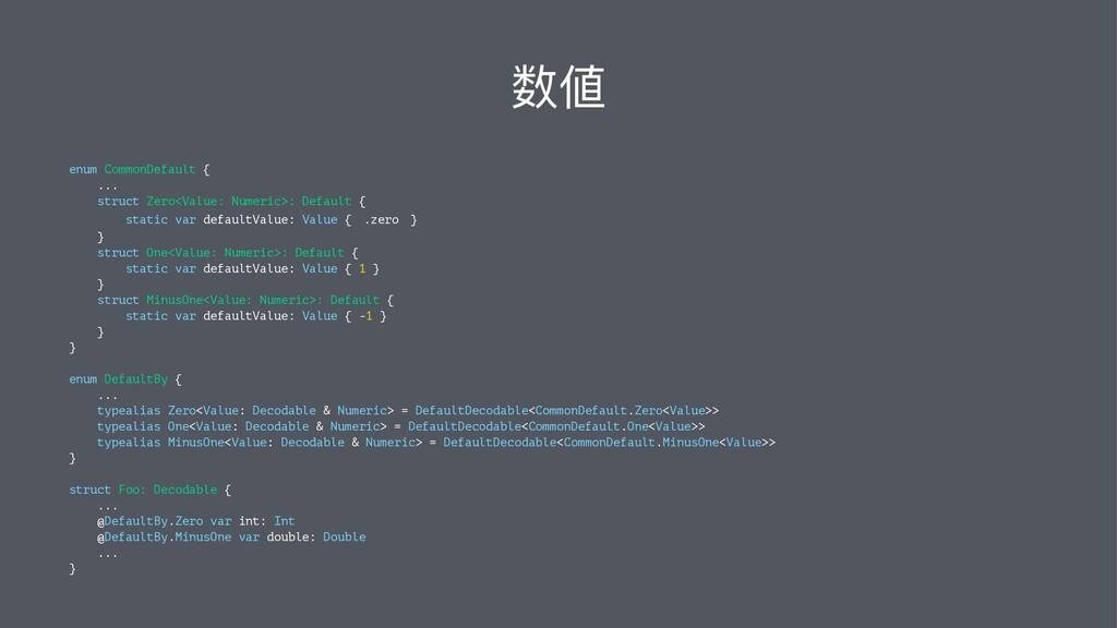 හ㮔 enum CommonDefault { ... struct Zero<Value: ...