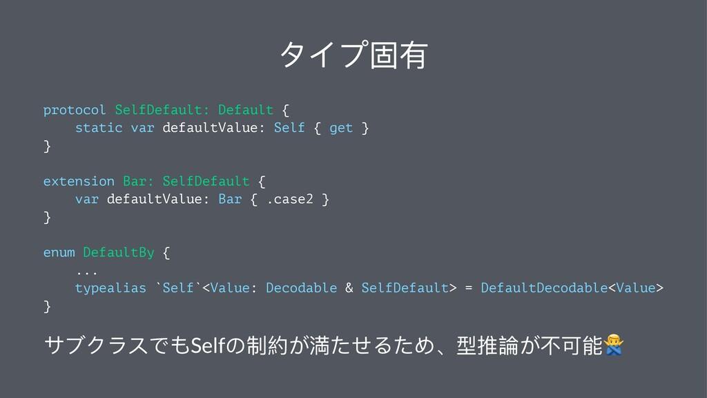 όαϤࢴํ protocol SelfDefault: Default { static va...