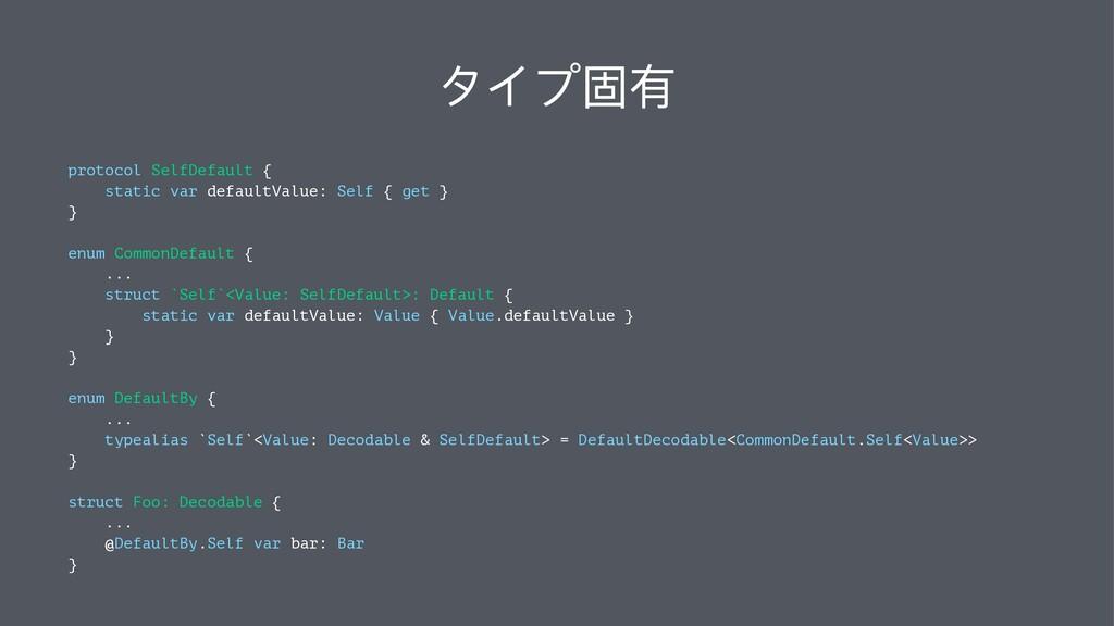 όαϤࢴํ protocol SelfDefault { static var default...