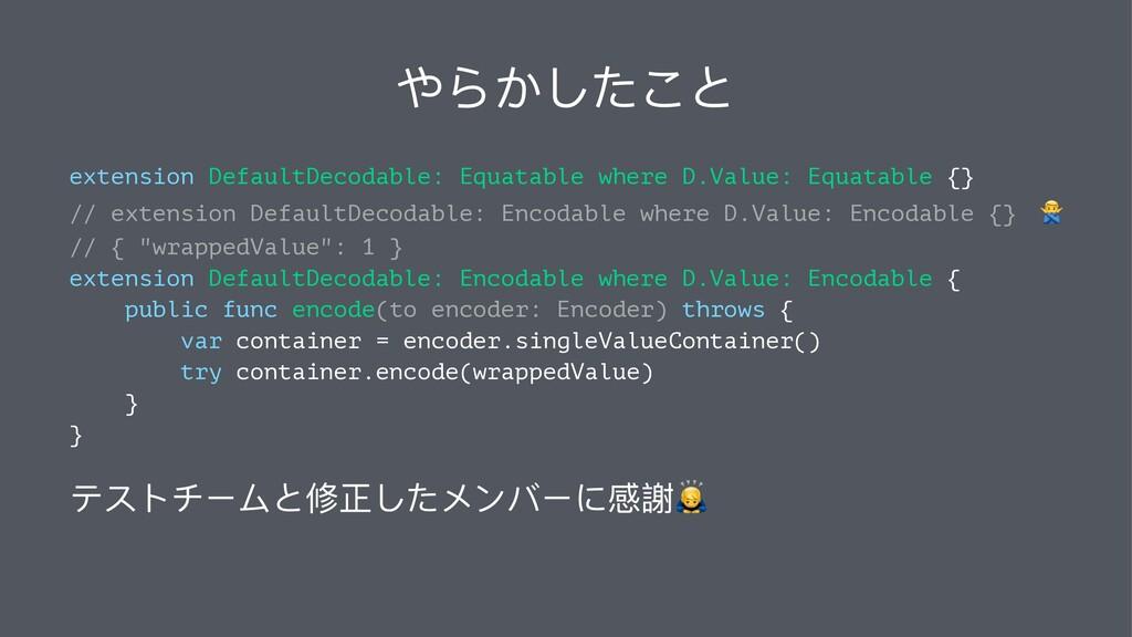ΚΟͭ͡͵ͩ; extension DefaultDecodable: Equatable w...