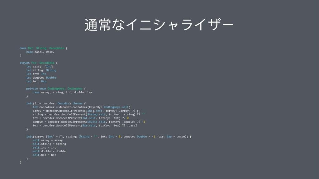 ᭗ଉαϘτϰ϶ασЄ enum Bar: String, Decodable { case ...