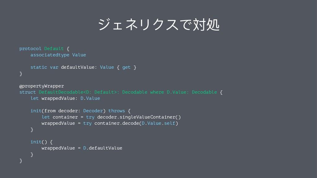 υδϚϷμφͽ䌏㳌 protocol Default { associatedtype Val...