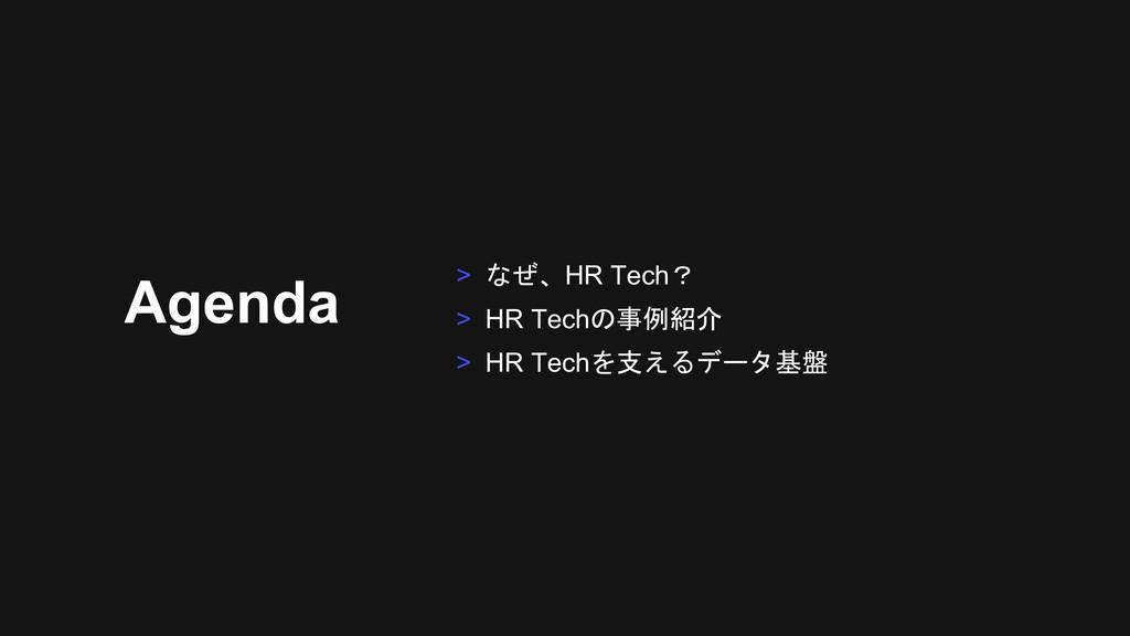 Agenda > HR Tech > HR Tech > HR Tech...