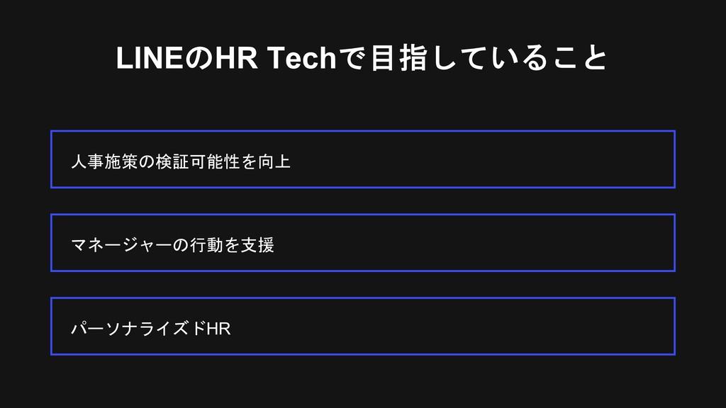 """LINEHR Tech""""  #!&$   HR ..."""