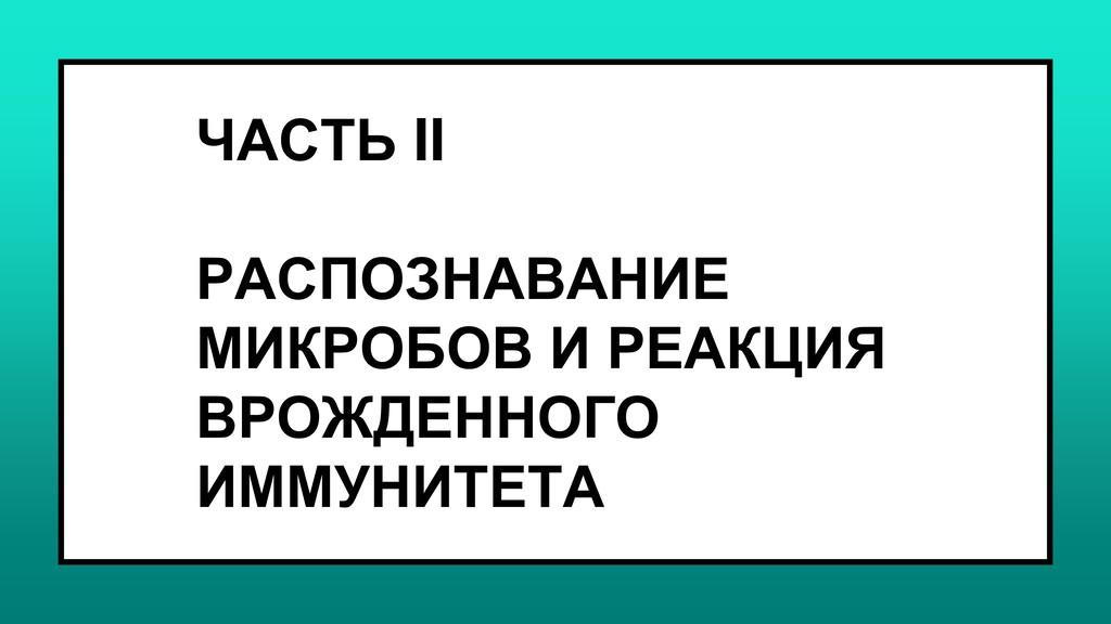 ЧАСТЬ II РАСПОЗНАВАНИЕ МИКРОБОВ И РЕАКЦИЯ ВРОЖД...