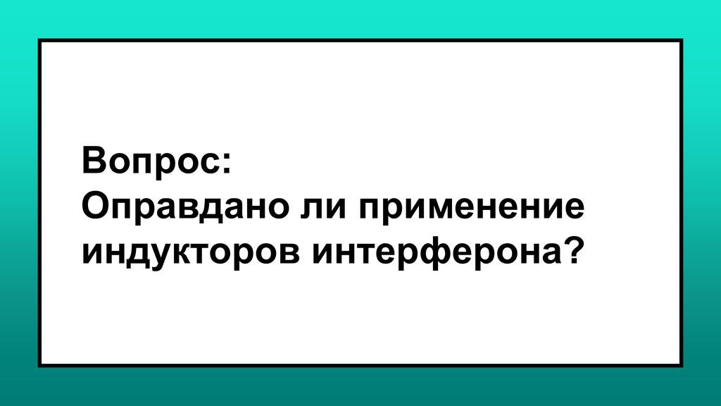 Вопрос: Оправдано ли применение индукторов инте...
