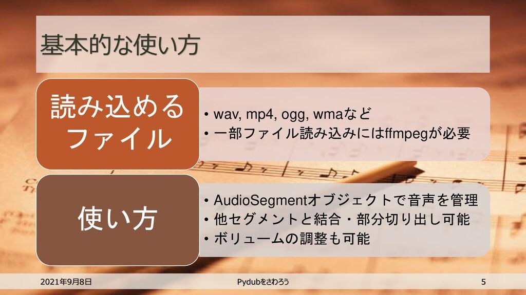 基本的な使い方 • wav, mp4, ogg, wmaなど • 一部ファイル読み込みにはff...
