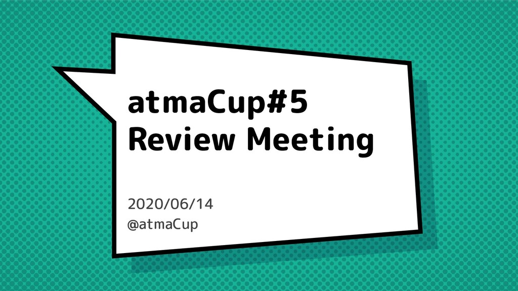 atmaCup#5 Review Meeting 2020/06/14 @atmaCup