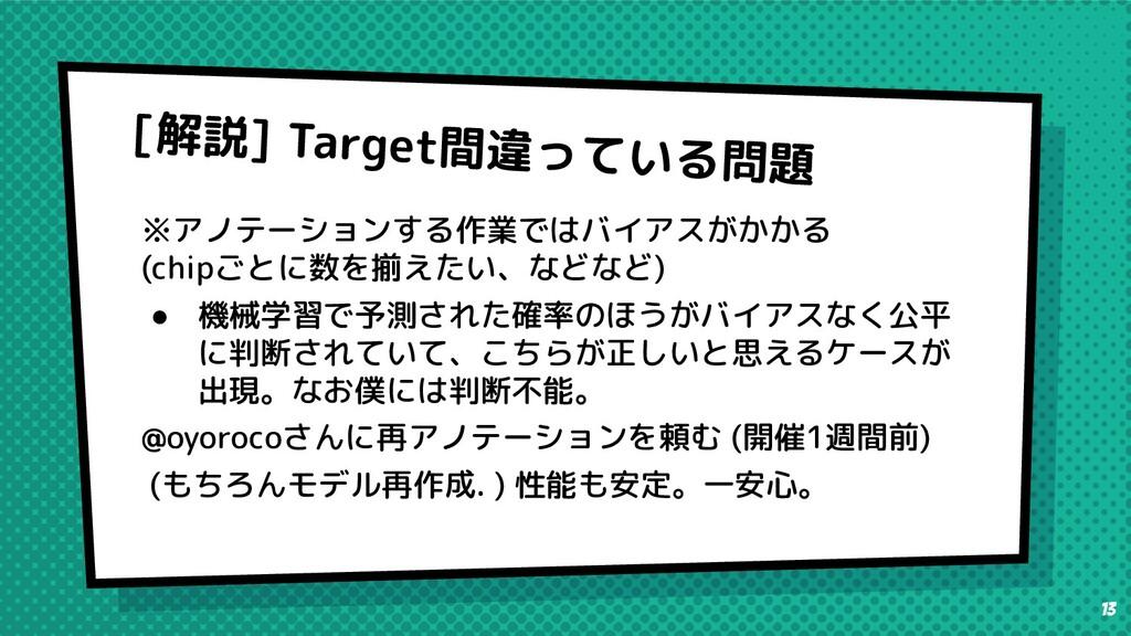 [解説] Target間違っている問題 ※アノテーションする作業ではバイアスがかかる (chi...