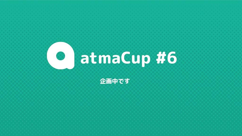 企画中です atmaCup #6
