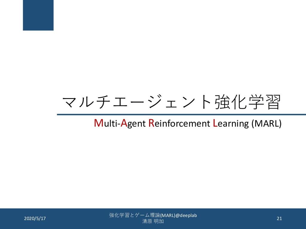 マルチエージェント強化学習 Multi-Agent Reinforcement Learnin...