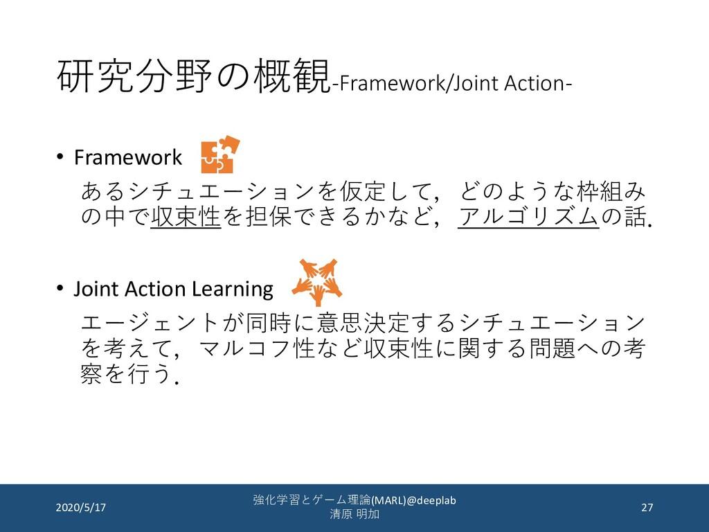 研究分野の概観-Framework/Joint Action- • Framework あるシ...