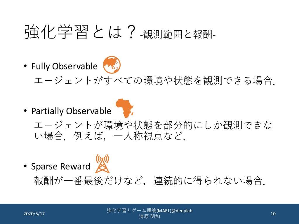 強化学習とは?-観測範囲と報酬- • Fully Observable エージェントがすべての...