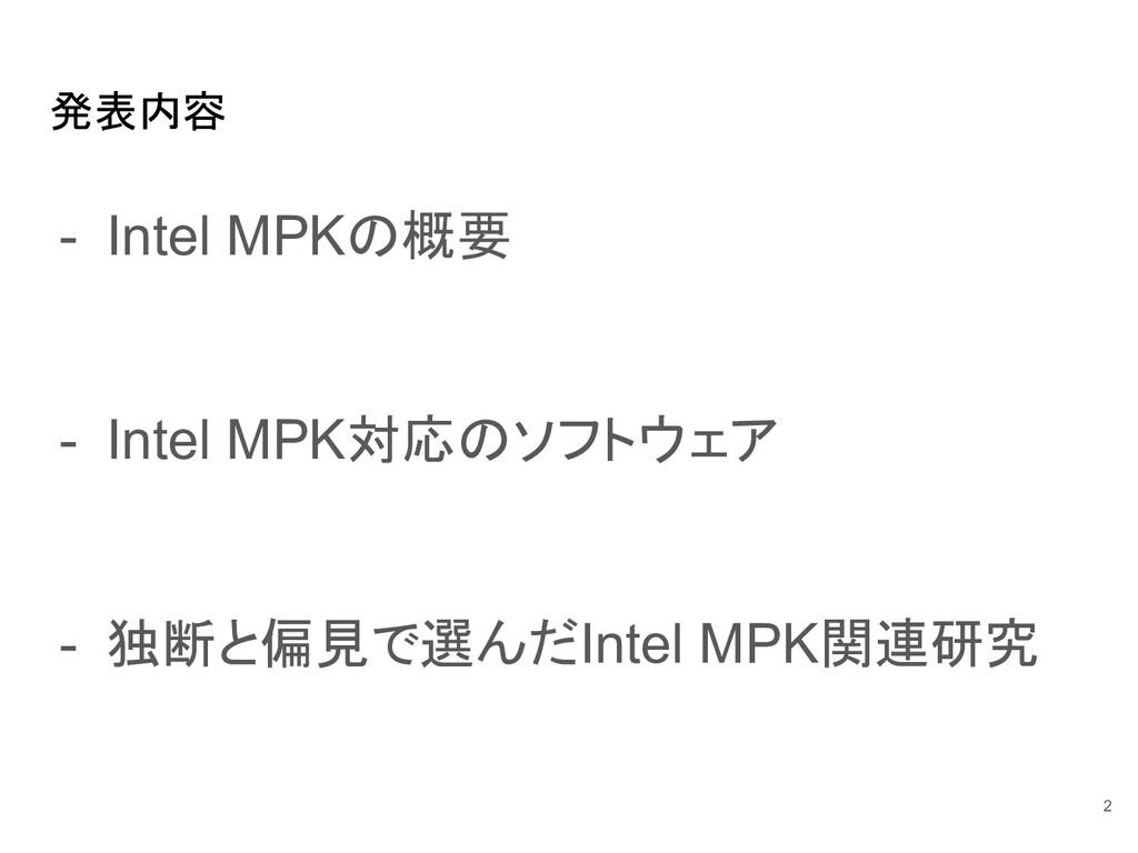 発表内容 - Intel MPKの概要 - Intel MPK対応のソフトウェア - 独断と偏...