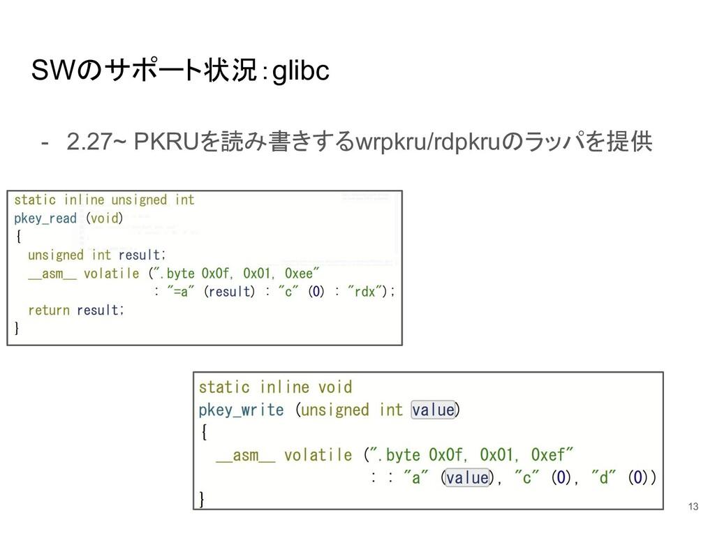 SWのサポート状況:glibc - 2.27~ PKRUを読み書きするwrpkru/rdpkr...