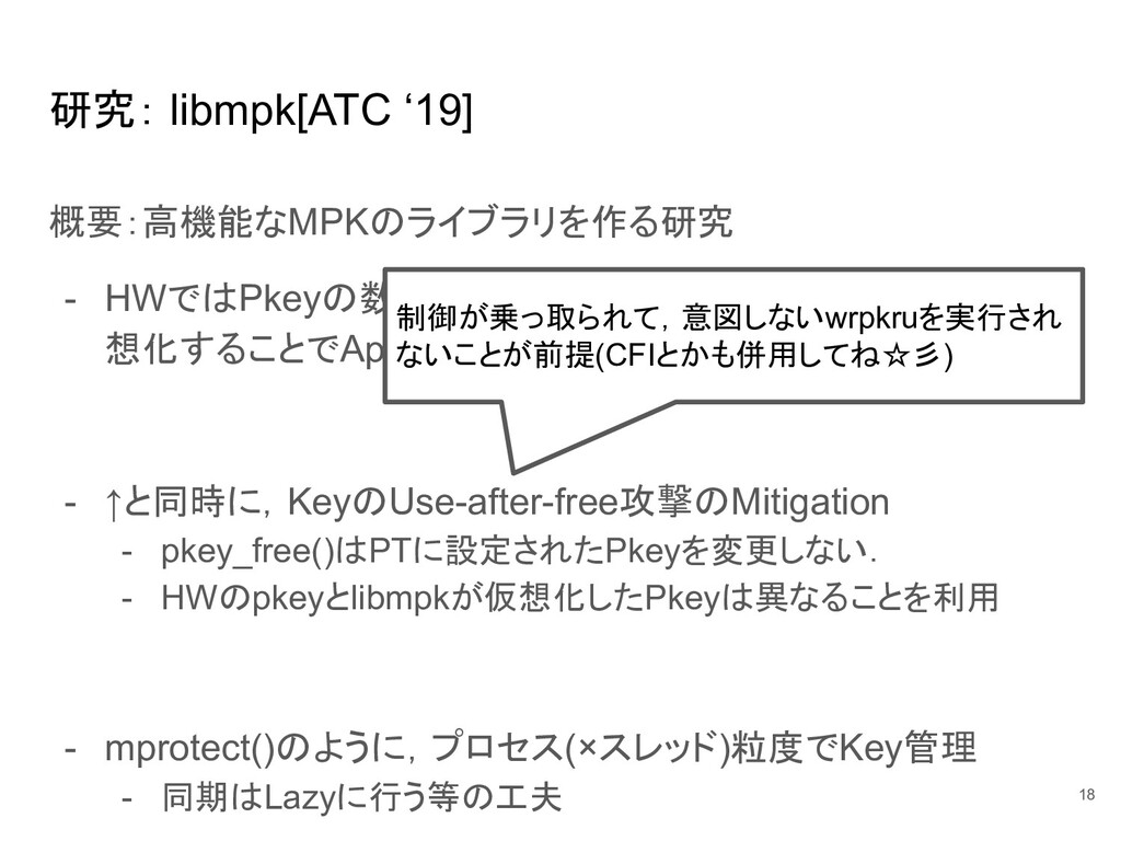 研究: libmpk[ATC '19] 概要:高機能なMPKのライブラリを作る研究 - HWで...