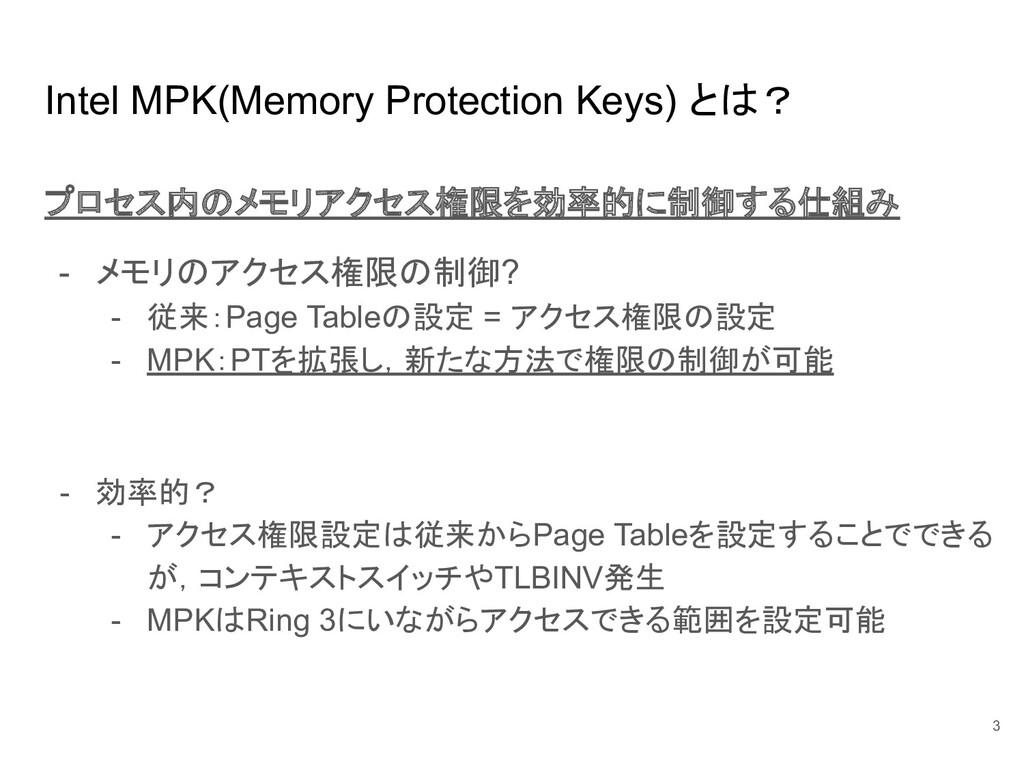 Intel MPK(Memory Protection Keys) とは? プロセス内のメモリ...