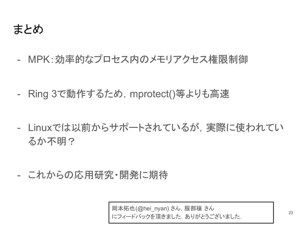 まとめ - MPK:効率的なプロセス内のメモリアクセス権限制御 - Ring 3で動作するため...
