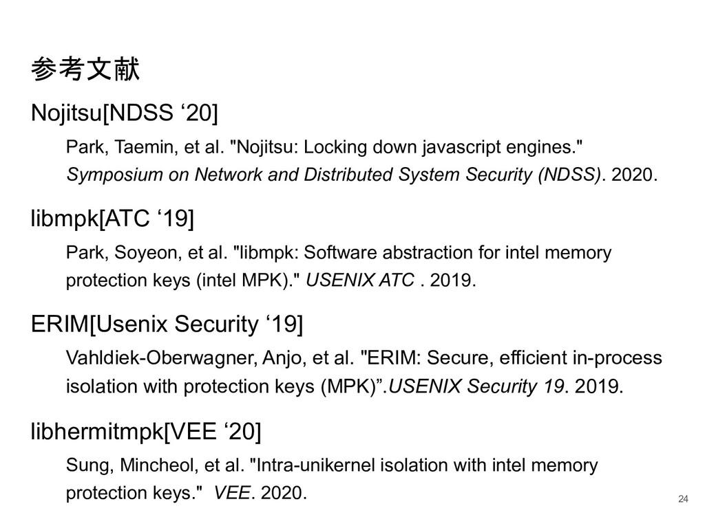"""参考文献 Nojitsu[NDSS '20] Park, Taemin, et al. """"No..."""