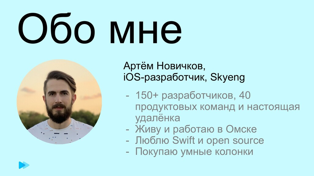 Обо мне Артём Новичков, iOS-разработчик, Skyeng...