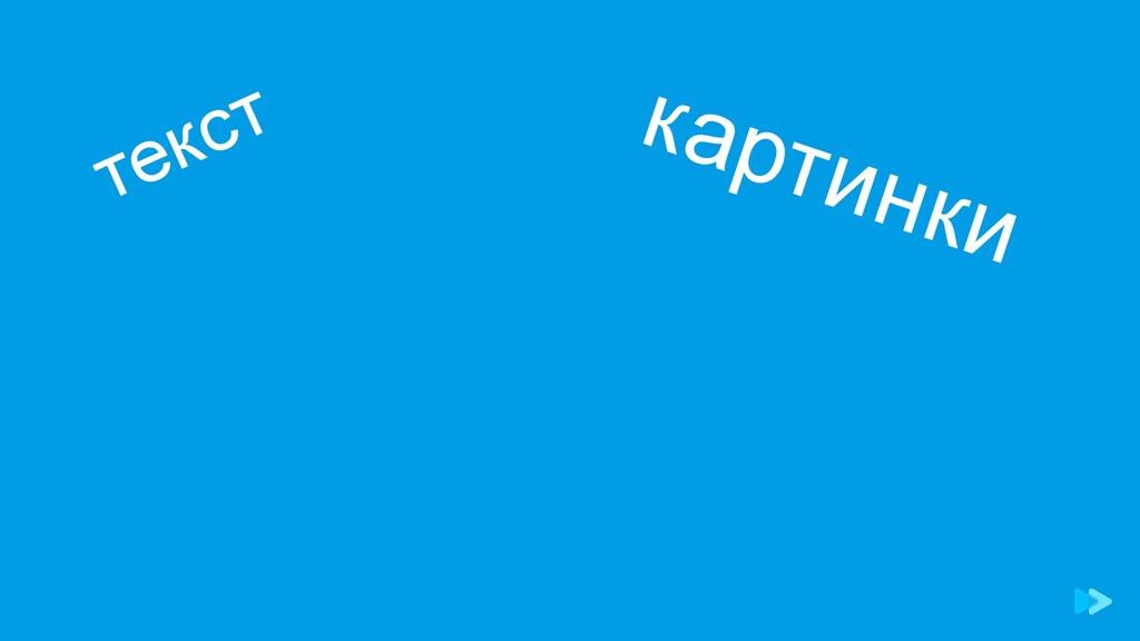 текст картинки